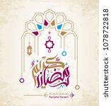 generous ramadan in islamic... | Shutterstock .eps vector #1078722818
