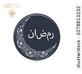 laser cut islamic pattern | Shutterstock .eps vector #1078813232