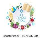 happy shavuot holiday   hebrew... | Shutterstock .eps vector #1078937285