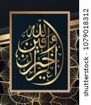 islamic calligraphy  allah is... | Shutterstock .eps vector #1079018312
