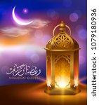 ramadan kareem greeting card...   Shutterstock .eps vector #1079180936