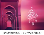 illustration of ramadan kareem. ... | Shutterstock .eps vector #1079267816
