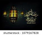 illustration of ramadan kareem. ... | Shutterstock .eps vector #1079267828