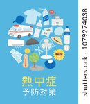 preventive measures against... | Shutterstock .eps vector #1079274038
