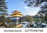 the famous golden temple on... | Shutterstock . vector #1079348708