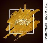 eid mubarak greeting brush...   Shutterstock .eps vector #1079458412