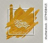 ramadan kareem greeting gold... | Shutterstock .eps vector #1079458415