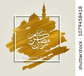 ramadan kareem islamic greeting ... | Shutterstock .eps vector #1079458418