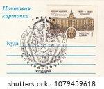 russia circa 1995  stamp... | Shutterstock . vector #1079459618