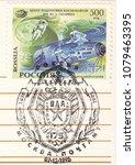 russia circa 1995  stamp... | Shutterstock . vector #1079463395