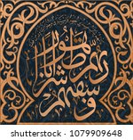 islamic calligraphy from the... | Shutterstock .eps vector #1079909648