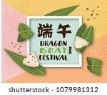 vector dragon boat festival... | Shutterstock .eps vector #1079981312