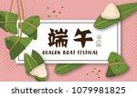 vector dragon boat festival... | Shutterstock .eps vector #1079981825