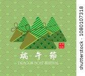 east asia dragon boat festival  ... | Shutterstock .eps vector #1080107318