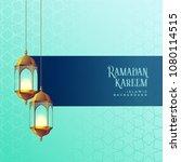ramadan kareem festival card... | Shutterstock .eps vector #1080114515