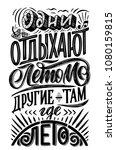 vector hand drawn lettering... | Shutterstock .eps vector #1080159815