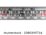 carpenter's square  translation ... | Shutterstock . vector #1080345716