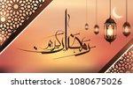 illustration of ramadan kareem. ...   Shutterstock .eps vector #1080675026