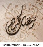 illustration of ramadan kareem. ... | Shutterstock .eps vector #1080675065