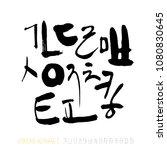 korean alphabet   handwritten...   Shutterstock .eps vector #1080830645
