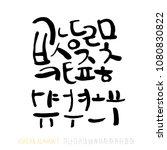 korean alphabet   handwritten... | Shutterstock .eps vector #1080830822