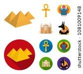 anubis  ankh  cairo citadel ... | Shutterstock .eps vector #1081009148