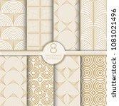 set of art deco seamless... | Shutterstock .eps vector #1081021496