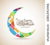 eid kum mubarak greeting card... | Shutterstock .eps vector #1081341446