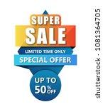 sale banner design. vector...   Shutterstock .eps vector #1081364705