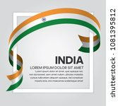 india flag background | Shutterstock .eps vector #1081395812