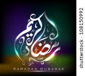 Shiny Arabic Islamic text Ramadan Mubarak on colorful background. EPS 10.