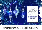hand drawn holiday lanterns.... | Shutterstock .eps vector #1081538822