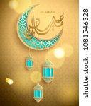 eid mubarak calligraphy with...   Shutterstock .eps vector #1081546328