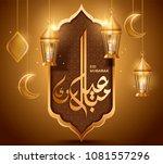 eid mubarak calligraphy on... | Shutterstock .eps vector #1081557296