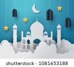 paper art of ramadan lantern... | Shutterstock .eps vector #1081653188