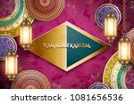 ramadan kareem greeting words... | Shutterstock .eps vector #1081656536