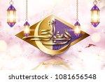 ramadan kareem calligraphy on... | Shutterstock .eps vector #1081656548