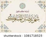 ramadan greeting card.... | Shutterstock .eps vector #1081718525