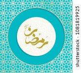ramadan kareem traditional... | Shutterstock .eps vector #1081819925
