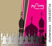 silhouette ramadan kareem... | Shutterstock .eps vector #1081830716