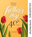 vector elegant template of sale ...   Shutterstock .eps vector #1081850765
