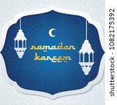 ramadan kareem or noble ramadan ... | Shutterstock .eps vector #1082175392