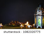 the muslim feast of the holy... | Shutterstock . vector #1082320775