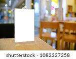 menu frame standing on wood... | Shutterstock . vector #1082327258