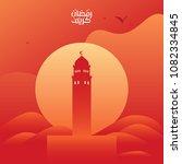 ramadhan kareem illustration... | Shutterstock .eps vector #1082334845