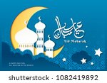 eid mubarak calligraphy with... | Shutterstock .eps vector #1082419892