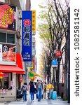 tokyo japan   march 27  2018  ... | Shutterstock . vector #1082581142