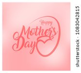 mothers day vector illustration | Shutterstock .eps vector #1083042815