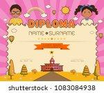 certificate kids diploma ... | Shutterstock .eps vector #1083084938