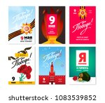 9 may postcards set for russian ... | Shutterstock .eps vector #1083539852